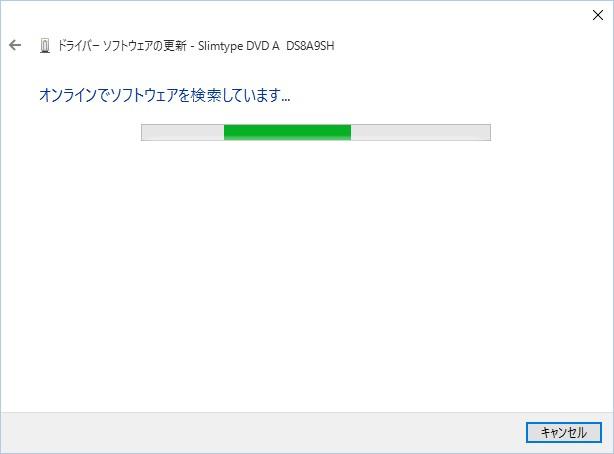 DVD/CD-ROMのドライバをネットから取得