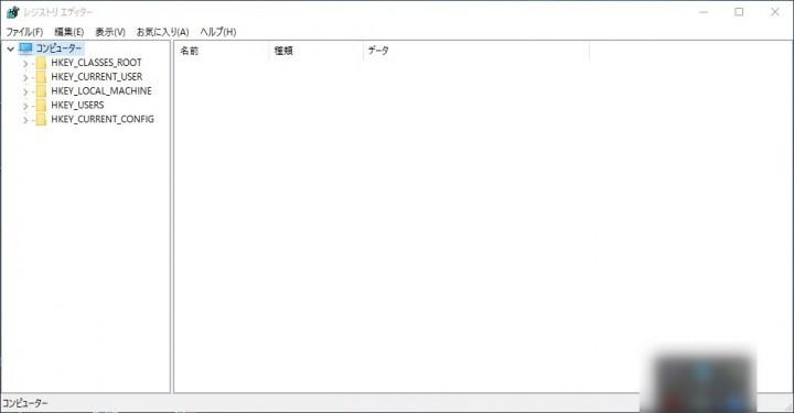 Windows10のレジストリエディタ
