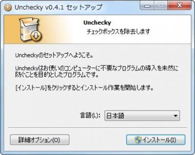 Unchecky(アンチェッキー)のセットアップ
