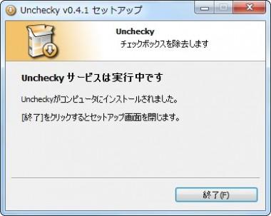 Unchecky(アンチェッキー)のセットアップ完了