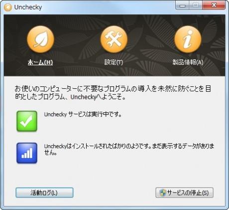 Unchecky(アンチェッキー)の画面