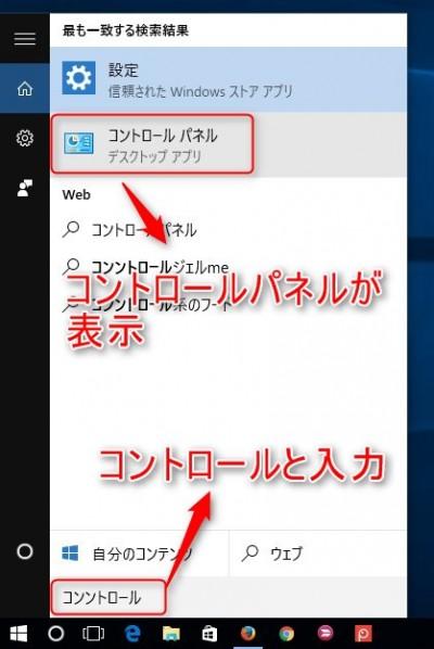 windows10でCortanaでコントロールパネルを開く