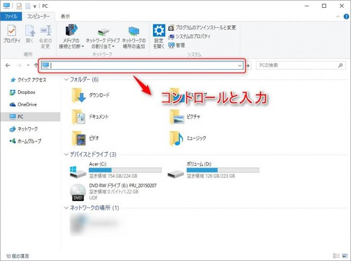 Windows10でエクスプローラーを使ってコントロールパネルにアクセス