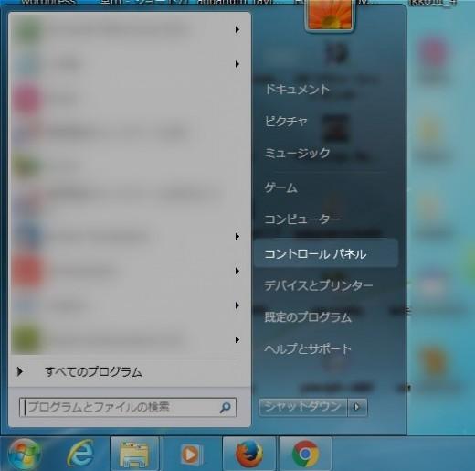 Windows7ならスタートボタンからコントロールパネルへ