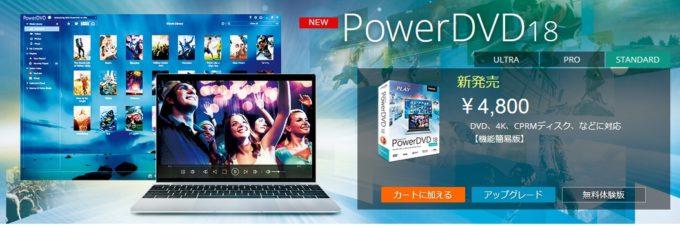 PowerDVD 18 Standard版