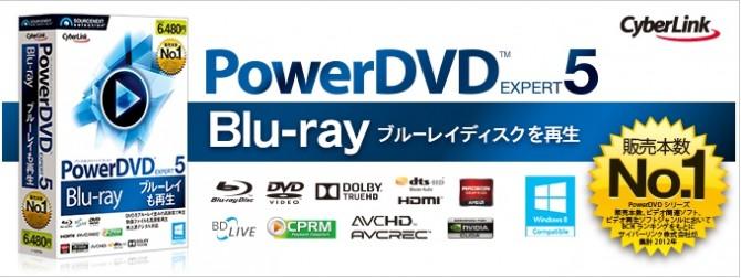 CPRM対応DVD再生ソフト PowerDVD expert5