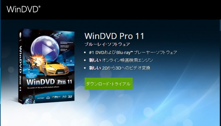 CPRM対応DVD再生ソフトのWinDVD Pro11