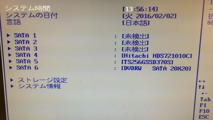 BIOS上でSSDを認識しているかの確認