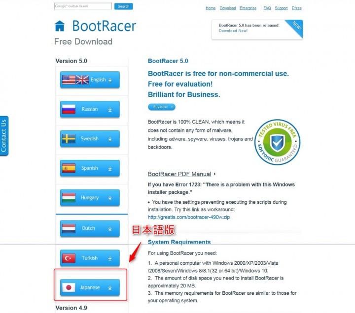 Windowsの起動時間を計測してくれるBootRacer