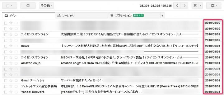Gmailで一番古いメールを表示させる