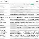 Gmailに溜まった大量のメールを一括で削除する方法