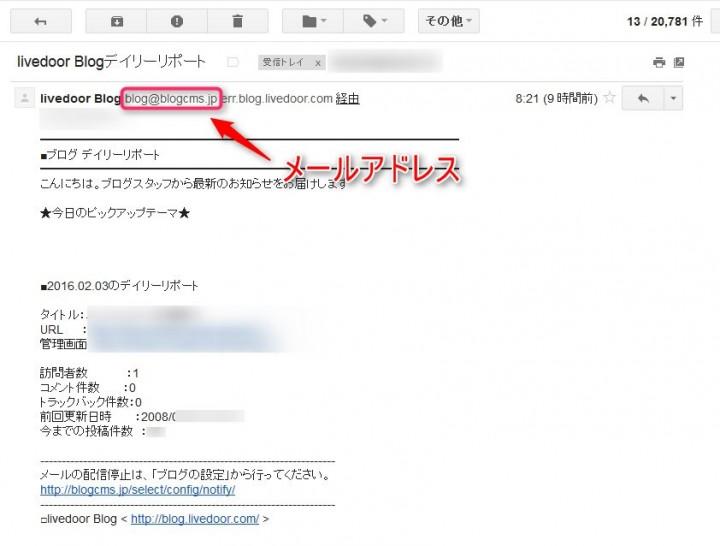 削除したいメールのアドレスを調べる