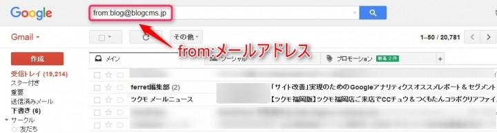 Gmailの検索窓にメールアドレスを入力