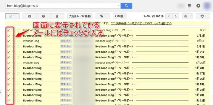 Gmailのメールを一括削除