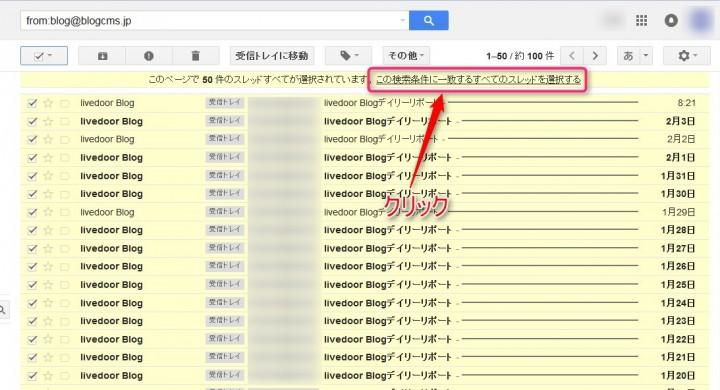 Gmailのメールを全てチェック状態にする