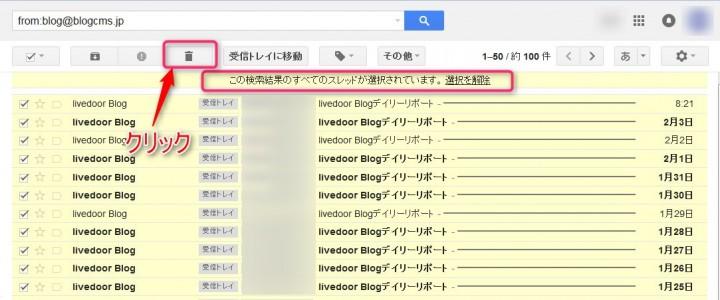 Gmailのメール検索で削除メールを一括チェック