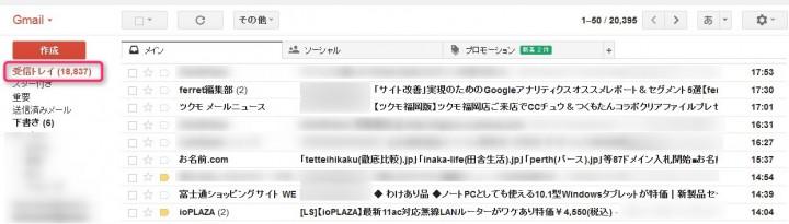 Gmailでメールが削除されたか確認
