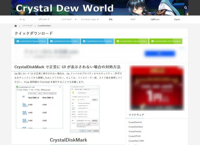 Crystal Disk Markダウンロードサイト