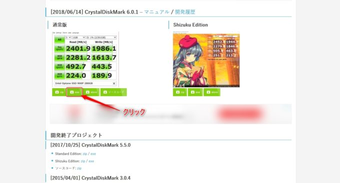 Crysta Disk Markダウンロードページ
