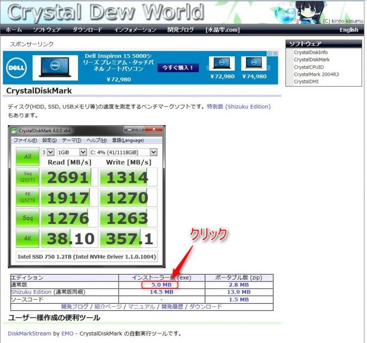CrystalDiskMarkのダウンロード