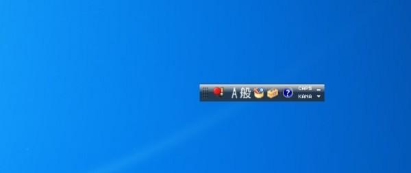 Windowsの入力言語バーをカスタマイズする方法