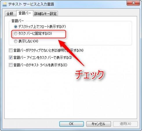 言語バーをタスクバーに固定