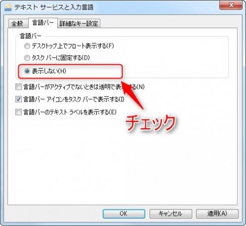 言語バーを非表示にする方法