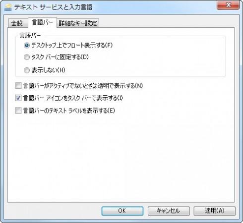 言語バー設定画面