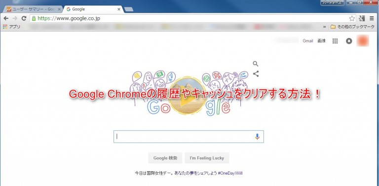 GoogleChromeの履歴・キャッシュ・Cookieを削除する方法