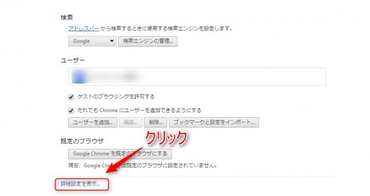 Chromeの詳細設定を表示