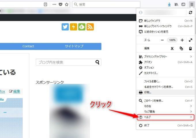 Firefoxのヘルプを表示