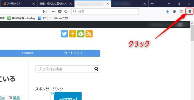 Firefoxのバージョンの確認をする方法