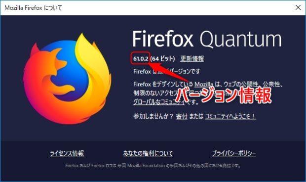 Firefoxのバージョン確認画面