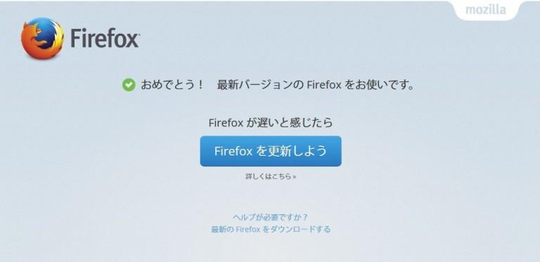 Firefox64ビット版のインストール