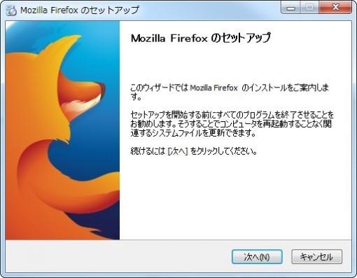 Firefoxセットアップ確認画面