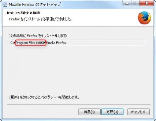 Firefoxインストールフォルダの確認
