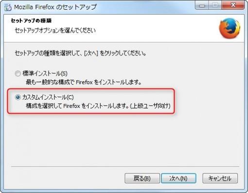 Firefoxのカスタムインストールを選択