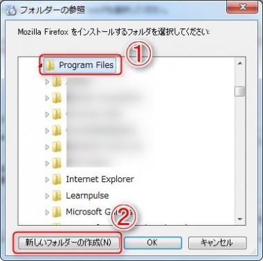 Firefoxインストールフォルダーを選択