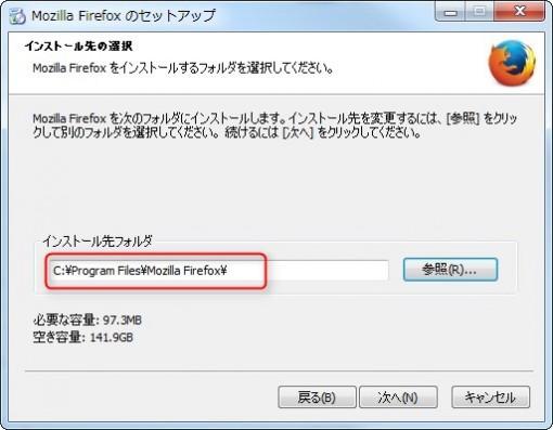 Firefox64ビット版インストール先の確認