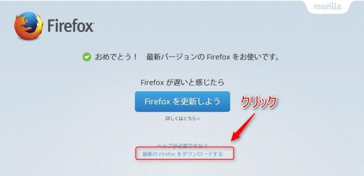 Firefox公式サイトへアクセス