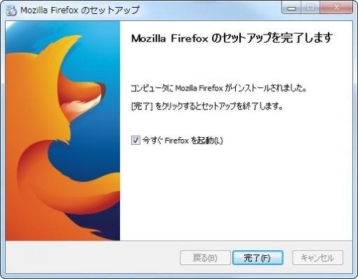 Firefoxセットアップ完了画面