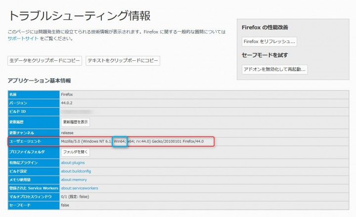 Firefox64ビット版の起動を確認