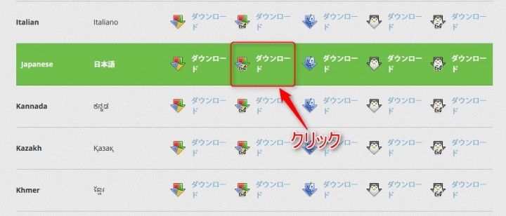 Firefox64ビット日本語版を選択ダウンロード