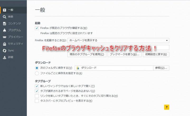 Firefoxブラウザのキャッシュをクリアする方法!