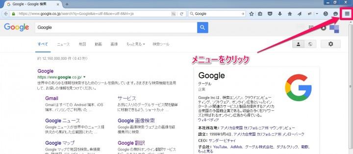 Firefoxのメニューを表示