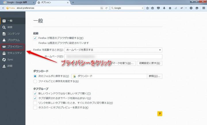 Firefoxオプション画面内のプライバシーを選択