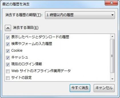 Firefoxの履歴を消去する