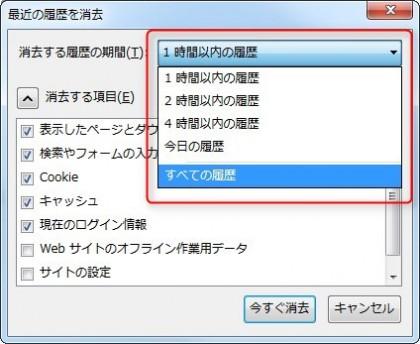 Firefox消去する履歴の期間を選択