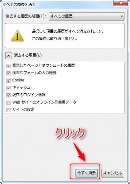 Firefoxの履歴キャッシュをクリアする方法