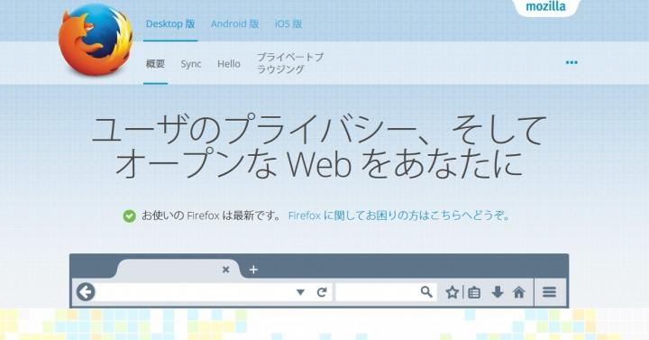 Firefoxのバージョンや何ビット版を使っているか